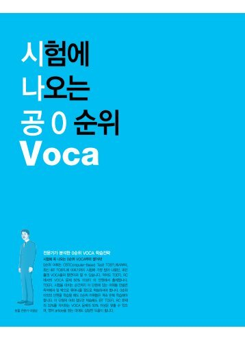 시나공 TOEFL Vocabulary - SMEnglish입니다.