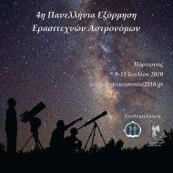 Προεπισκόπηση - Αστρονομική Ένωση Σπάρτης