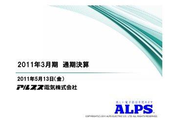 平成23(2011)年3月期 通期決算説明会資料 (1.4MB) - Alps