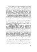 streljanja u dudiku - Page 5