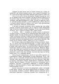 streljanja u dudiku - Page 7