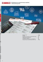 Техничекие характеристики - Группа ICS