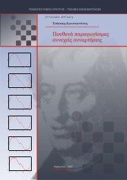 Πτυχιακή εργασία σε ηλεκτρονική μορφή (ως αρχείο pdf, 4,17 MB)