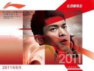 李宁有限公司2008 年度? ? 推介 - Li Ning