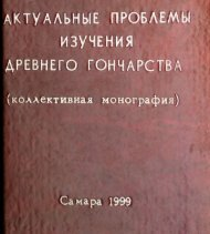 файл *pdf - Археология.Ru