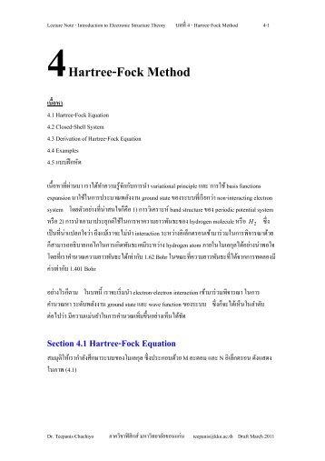 Hartree-Fock equation และ Closed-shell system - ภาควิชาฟิสิกส์