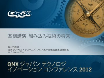 Presentation for RIM to their customers - QNX Software Systems