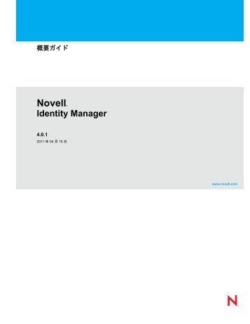 Identity Manager 4.0.1概要ガイド - NetIQ
