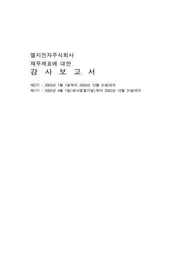 감 사 보 고 서 - LG전자