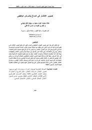 اﻟوظﻴﻔﻲ ﺒﺎﻟﻤرﻨﺎن ﻓﻲ اﻟدﻤﺎغ ﺘﺼوﻴر اﻻﻨﺘﺸﺎر - جامعة دمشق