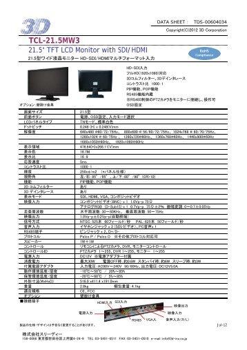 TCL-21.5MW3 - 株式会社スリーディー 3D Corporation