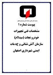 تجهیزات خودرو نجات - شهرداری اصفهان