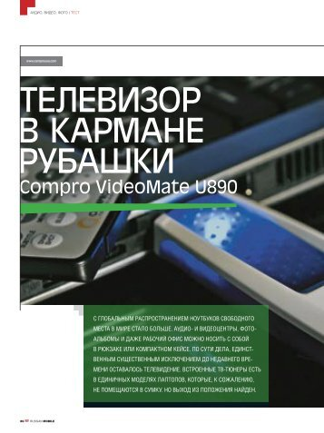 Compro VideoMate U890