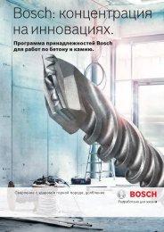 Bosch: концентрация на инновациях.