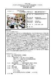 プログラム詳細 - 日本学術振興会