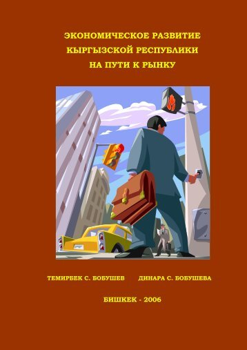 Bobushev_Ekonomicheskoe razvitie Kyrgyzskoi Respubliki_2006.pdf