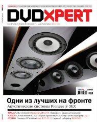 S-3EX. Журнал