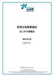 香港空氣質素檢討 - 健康空氣行動