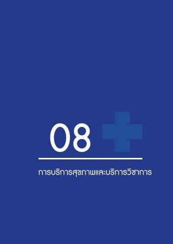 การบริการสุขภาพและบริการวิชาการ - Mahidol University