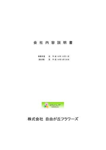 株式会社 自由が丘フラワーズ - 日本証券業協会