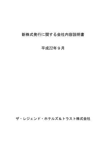 新株式発行に関する会社内容説明書 平成22年9月 - 日本証券業協会