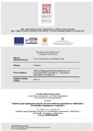 Το τεύχος προκήρυξης του διαγωνισμού - Εθνικό Κέντρο Τεκμηρίωσης
