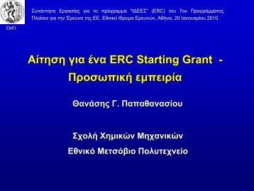 Αίτηση για ένα ERC Starting Grant - Προσωπική εμπειρία