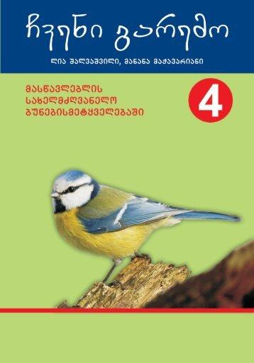 მასწავლებლის წიგნი