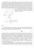 Кристаллооптические явления и их моделирование в диапазоне ... - Page 5