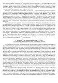 Кристаллооптические явления и их моделирование в диапазоне ... - Page 6