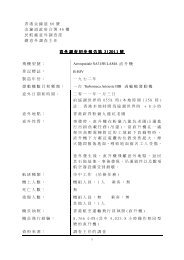 意外初步報告第3/2011號- 二零一一年一月三日一架 ... - 民航處