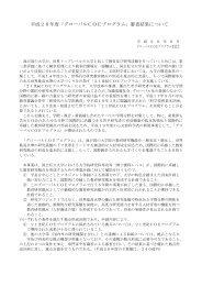 年度グローバルCOEプログラム審査結果 - 日本学術振興会