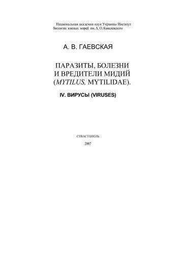 паразиты, болезни и вредители мидий (mytilus, mytilidae). - IBSS ...