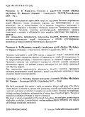 паразиты, болезни и вредители мидий (mytilus, mytilidae). - IBSS ... - Page 2
