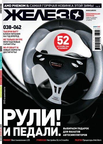 AMD PHENOM II: САМАЯ ГОРЯЧАЯ НОВИНКА ЭТОЙ ЗИМЫ стр. 22