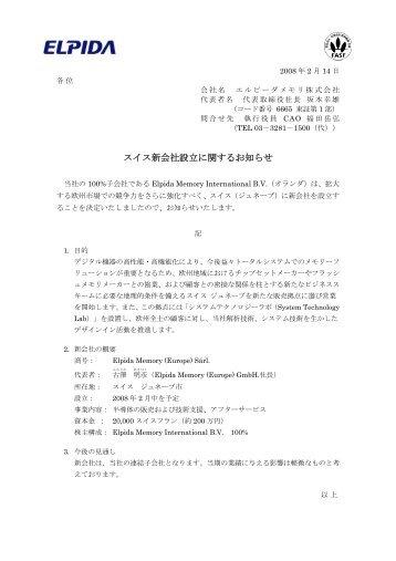 PDF(111KB) - Elpida Memory, Inc.