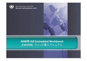 ARM用 IAR Embedded Workbench (EWARM) クイック導入マニュアル