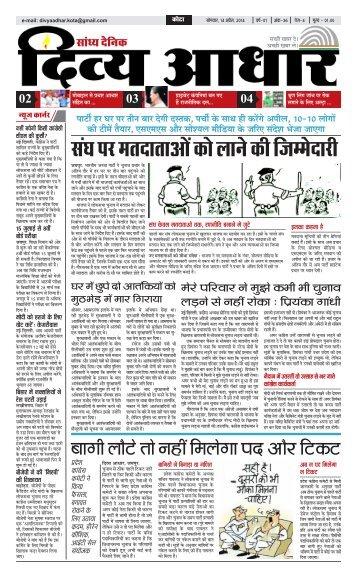 E NEWS PAPER 14.04.2014