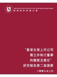 香港主板上市公司獨立非執行董事的職務及責任 - The Hong Kong ...