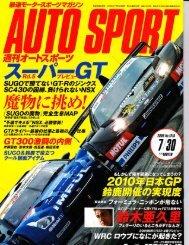 SuperGT 2009 Rd.5 Sugo - M7