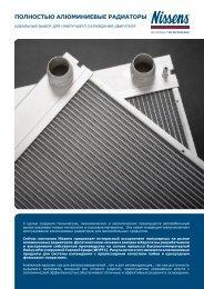 Полностью алюминиевые радиаторы - Nissens