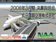 経営概況及び今後の取り組み(表紙~ P6) (PDF:713KB) - 成田国際空港