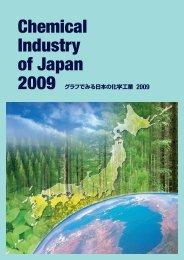 Chemical Industry of Japan 2009 - 日本化学工業協会
