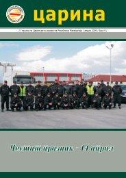 весник царина бр.9 - Царинска управа на Република Македонија
