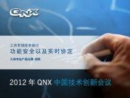 功能安全以及实时协定 - QNX Software Systems