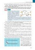fizika 11 moswavlis wigni - Page 6