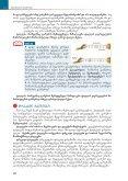 fizika 11 moswavlis wigni - Page 7