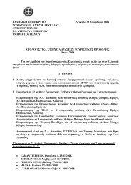 Απολογιστικά Στοιχεία Δράσεων Τουριστικής Προβολής 2008.