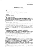 China Flavor Regulations - Page 3