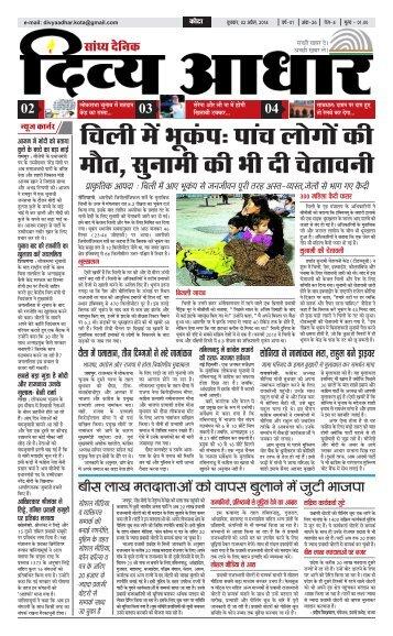 E NEWS PAPER 02.04.2014